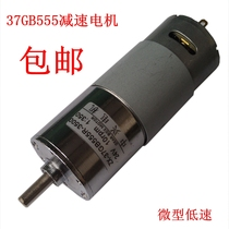37GB55 Strong moment small motor 12V24V micro slow motor Low speed positive reverse motor adjustable speed