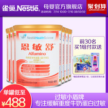 (Nestle official) Emin Shu amino acid milk protein allergy diarrhea infant formula milk powder 400g*6 cans