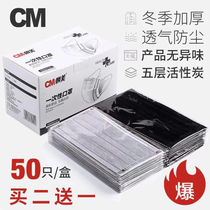 cm Asahi mask disposable dust breathable female net red black male summer thin section sunscreen 50 separate packaging