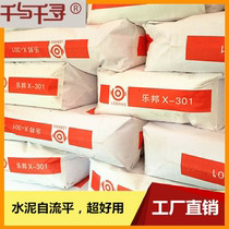 Self-leveling cement household indoor mat cement self-leveling material to find flat mortar LeBon X-301