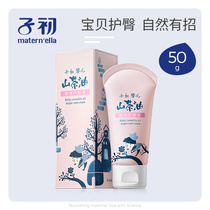 Sub-first camellia oil double run hip cream newborn ass cream fart cream baby double care moisturizing hip cream 50g
