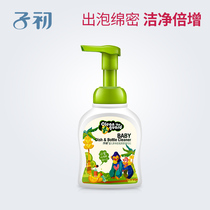 Baby first bottle cleaning agent 250ml baby fruit and vegetable cleaning liquid baby detergent children fruit cleaner