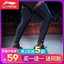 Li Ning long extended running basketball stockings to protect thigh calf pantyhose sleeve compression sleeve Knee man
