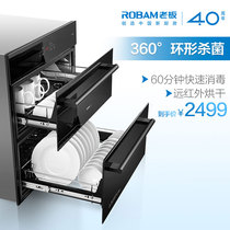 Robam boss ZTD100C-703 disinfection cabinet household embedded ozone UV sterilization cupboard