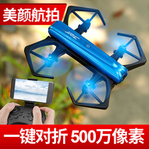 Beauty aerial shooting remote control aircraft HD charging motion resistant to fall four-axis aircraft helicopter childrens toy UAV