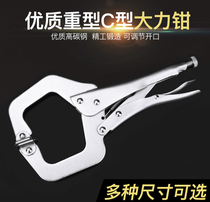 Iris ze multi-function C type large forceps round mouth round mouth clamp flat Flat Head Fixed clamping pliers tool