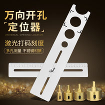 Ceramic tile hole locator with positioning universal adjustable fixed hole Universal Vientiane adjustable punching device
