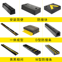 Collision Block rubber anti-collision glue block Cushion Parking Truck Wharf Fender block Discharge retractor Buffer