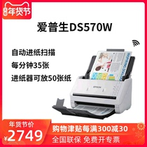 SF Epson Epson DS570W scanner high-speed HD WIFI automatic double-sided paper a4 picture document contract ID card continuous scan pdf color DS53