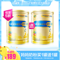 Meisanchenan baby mama a pregnant women and lactating women milk powder 0 paragraph 900g canned