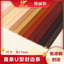 De Li Si 17mm eco-free paint board supporting card U-shaped edge closing edge of the wardrobe pvcU type buckle groove