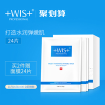 WIS moisturizing mask moisturizing hyaluronic acid clean shrink pores oil control skin men and women students stickers
