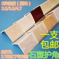Stone plastic right angle line 90 degrees tile package corner decoration repair edge line 33 corner Line package Edge strip income side
