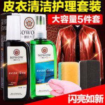 Leather Care Oil Care Oil sheep leather jacket oil maintenance Black colorless universal leather decontamination varnishing