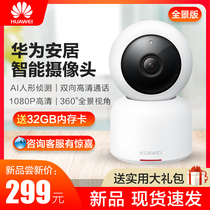 Huawei Home Smart Camera HD 360 degree panorama 1080P Home Wireless wifi surveillance camera night vision mobile remote video recorder pet network watch shop treasure