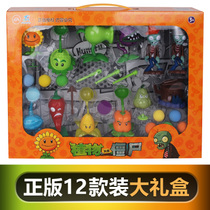 Zombies full catapult launch toys sun flower pea shooter sunflower 12 loaded gift box