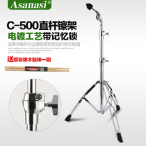 c-500 cymbal instrument accessories rack drum ding ding cymbal hanging cymbal bracket oblique Rod hanging fork wipe oblique straight dual-use