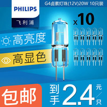 Philips G4 lamp beads halogen led two pin 12v20w volt pin small bulb Crystal Light spotlights super bright