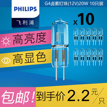 Philips g4 lamp beads halogen led two-pin 12v20w volt pin small bulb crystal lamp spot light plug bubble super bright