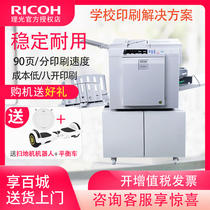 Ricoh DD 2433C Integrated Speed Printing Machine School Oil press Printing Machine Digital Speed Printer