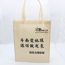 Environmental protection bag custom-made non-woven bag advertising shopping bag guest LOGO nonwoven bag factory custom-made gift bag.