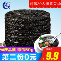 Guangqing seaweed dry goods 50g Fujian specialty head water seaweed rice egg soup no sand disposable dried seaweed