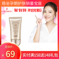 Kangaroo mother pregnant women birds nest cream isolation milk natural nourishing repair brightening pregnant women protective cream