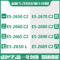 Intel Zhiqiang E5-2650l 2665 2660C2 2670C2 2680C2 2690C2 with dual X79