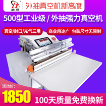 Rice brick vacuum machine packaging machine commercial large external pumping Vacuum Sealing Machine industrial vacuum pump high-power multi-function tea rice evacuation machine compression packing automatic packaging machine