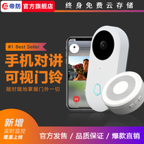 Emperor anti intelligent wireless video doorbell intercom wifi mobile phone remote video call ultra long distance free punch