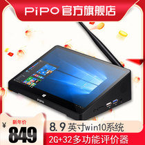 (Pin platinum official flagship store)Pipo platinum X9s 32G Intel win10 genuine computer Small host server host tablet all-in-one reviewer