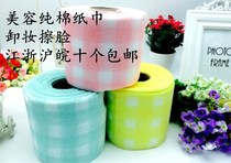 Tissue beauty towel roll cleansing paper towel disposable face towel towel non-woven fabric cotton point segment