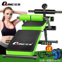 OU Kang supine board sit-ups AIDS fitness equipment home multi-functional exercise abdominal collapsible abdominal device
