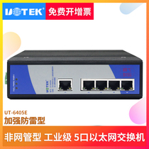 Yutai industrial grade 5 Ethernet switch strengthen mine-proof industrial network switch UT-6405E