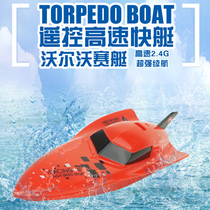 Wireless remote control speedboat remote control boat electric bathtub toy remote control charging mini rowing yacht boat model
