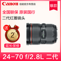 Canon Canon EF 24-70mm f 2 8L II USM standard zoom SLR second generation red circle lens