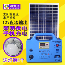 Power foot solar panel home generator 20W Night Market lighting photovoltaic power generation system outdoor small 12v