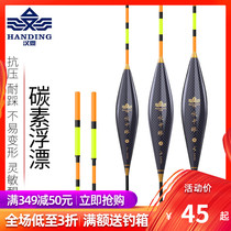 Han Ding carbon fish floating new floating black pit competitive buoy bold bold tail carp carp sensitive buoy