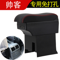 Dongfeng handsome passenger handrail box handsome passenger hand box free punch handrail box dedicated central handrail