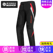 Sai yu SCOYCO motorcycle riding pants summer racing fall motorcycle pants male breathable equipment leisure