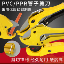PPR scissors fast cut PVC line pipe water pipe cutting knife PE plastic gas hose aluminum plastic pipe installation and maintenance tools