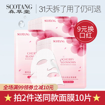 20 pieces Mori Caotang pregnant women mask Day hydrating But moisturizing breastfeeding pregnant women special pure postpartum skin care products