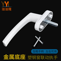 Plastic window transmission handle pan push pull inside the door and window rotation handle linkage handle lock accessories lock