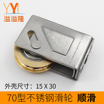70 type stainless steel pulley color aluminum sliding window wheel shift window copper wheel Old 70 aluminum alloy door window roller