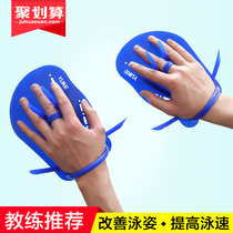 Swimming hand webbed adult freestyle training device children paddling Palm hand puff swimming artifact paddle swimming equipment