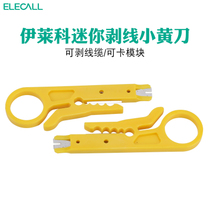Yellow small stripping knife wire tool wire stripper network cable card line knife telephone line knife mini small yellow knife