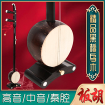 Ebony ebony high-pitched Qin cavity opera Yu opera review board Hu professional playing board Hu send board Hu accessories.
