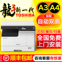 Toshiba 2303a black and white laser print copy scan office one machine A3 A4 multifunctional commercial triple 2323AM network digital copier U Disk color scan printer