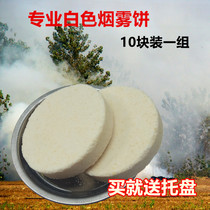 Smoke cake smoke stick white smoke bomb cake photography photography props shooting scenery ancient smoke cake forest forest department