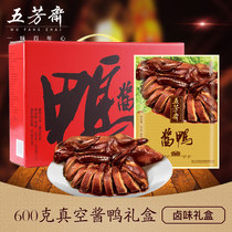 Five-fang Zhai Halogen private dish 600 g sauce Plate duck vacuum packed duck open bag ready-to-eat sauce duck gift Box Gift